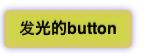 CSS3 动画简析 - 小东 - 5